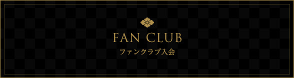 FAN CLUB ファンクラブ入会