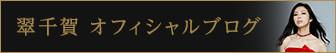 翠千賀 オフィシャルブログ