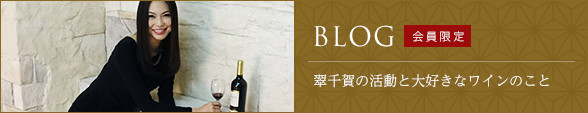 BLOG 会員限定 翠千賀の活動と大好きなワインのこと(公開予定)